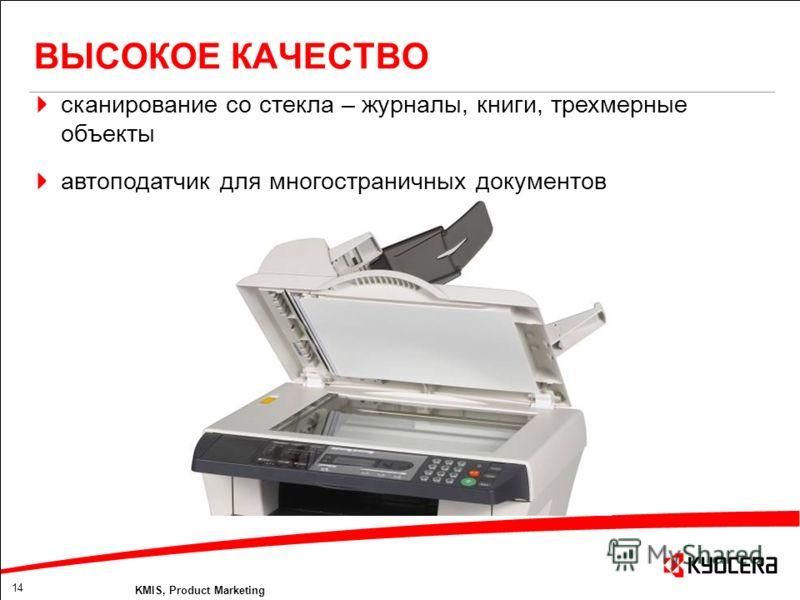 14 KMIS, Product Marketing ВЫСОКОЕ КАЧЕСТВО сканирование со стекла – журналы, книги, трехмерные объекты автоподатчик для многостраничных документов