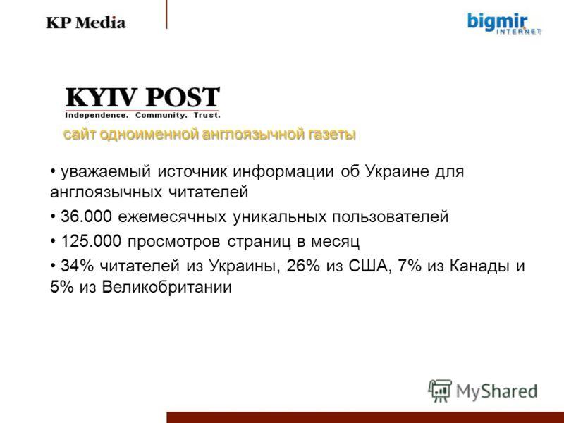 уважаемый источник информации об Украине для англоязычных читателей 36.000 ежемесячных уникальных пользователей 125.000 просмотров страниц в месяц 34% читателей из Украины, 26% из США, 7% из Канады и 5% из Великобритании сайт одноименной англоязычной