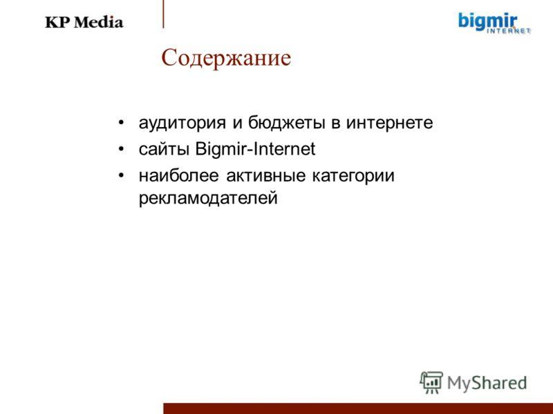 Содержание аудитория и бюджеты в интернете сайты Bigmir-Internet наиболее активные категории рекламодателей