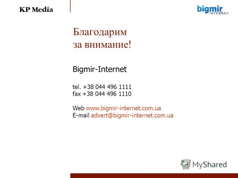 Благодарим за внимание! Bigmir-Internet tel. +38 044 496 1111 fax +38 044 496 1110 Web www.bigmir-internet.com.ua E-mail advert@bigmir-internet.com.ua