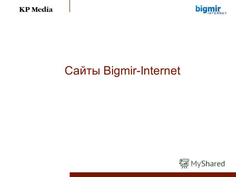 Сайты Bigmir-Internet