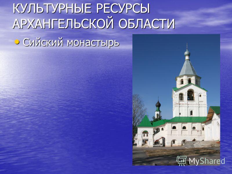 КУЛЬТУРНЫЕ РЕСУРСЫ АРХАНГЕЛЬСКОЙ ОБЛАСТИ Сийский монастырь Сийский монастырь
