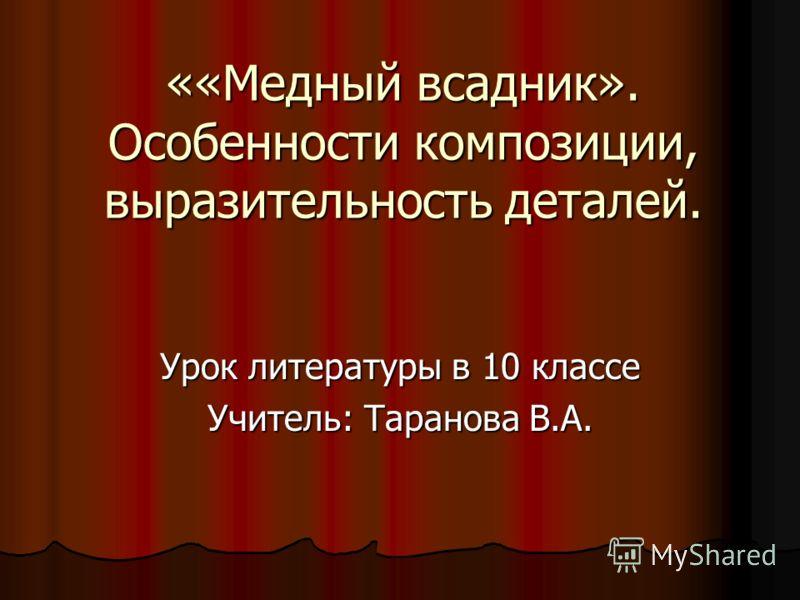 ««Медный всадник». Особенности композиции, выразительность деталей. Урок литературы в 10 классе Учитель: Таранова В.А.