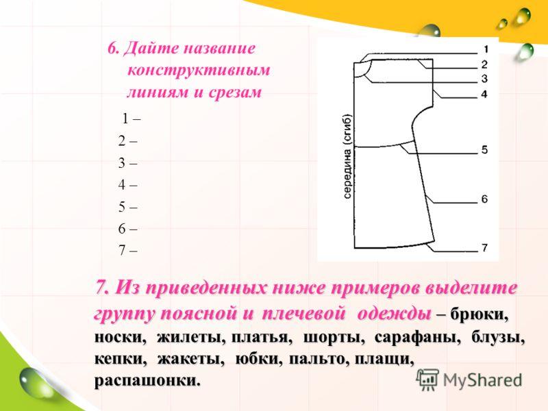 3. Мерку «полуобхват груди второй» снимают …….. а - спереди выше грудных желез б - от линии талии до 7-го шейного позвонка в - горизонтально по линии бедер с учетом выступа живота г - спереди горизонтально по наиболее выступающим точкам грудных желез