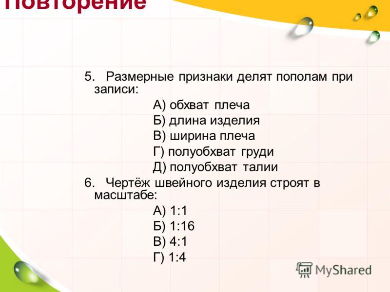 3. По какому размерному признаку определяют длину ночной сорочки: А) Ст Б) Ди В) Сг Г) Оп 4. Какая расчётная формула определяет ширину базисной сетки чертежа ночной сорочки: А) (Сб:2+Пб) : 2 Б) Ст:2+Пт В) (Сг:2+Пг) : 2 Г) Сш:3+1 Д) Оп:2+Поп Повторени