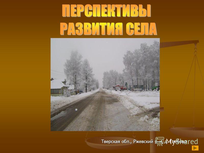 Тверская обл., Ржевский р-н, д. Глебово Тверская обл., Ржевский р-н, д. Глебово