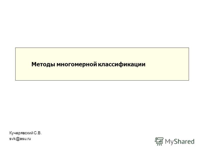 Методы многомерной классификации Кучерявский С.В. svk@asu.ru