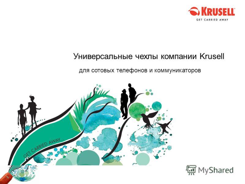 Универсальные чехлы компании Krusell для сотовых телефонов и коммуникаторов