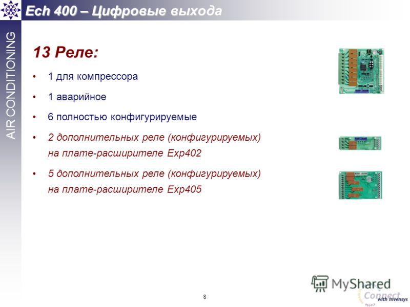 8 AIR CONDITIONING 13 Реле: 1 для компрессора 1 аварийное 6 полностью конфигурируемые 2 дополнительных реле (конфигурируемых) на плате-расширителе Exp402 5 дополнительных реле (конфигурируемых) на плате-расширителе Exp405 Ech 400 – Цифровые выхода