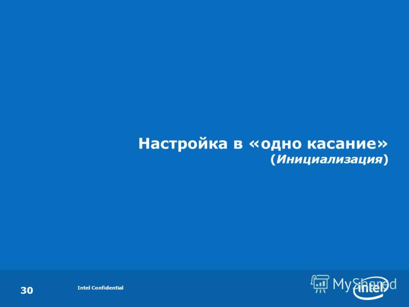 Intel Confidential 30 Настройка в «одно касание» (Инициализация)