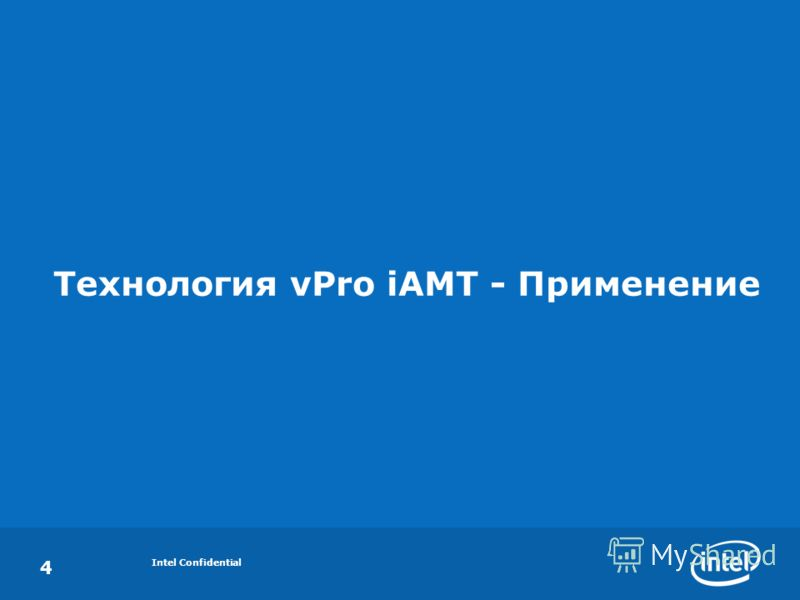 Intel Confidential 4 Технология vPro iAMT - Применение