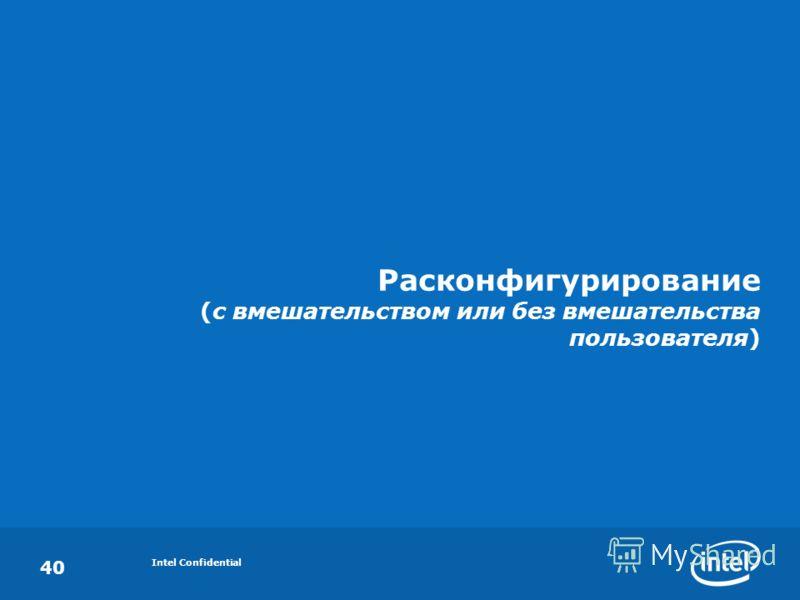 Intel Confidential 40 Расконфигурирование (с вмешательством или без вмешательства пользователя)
