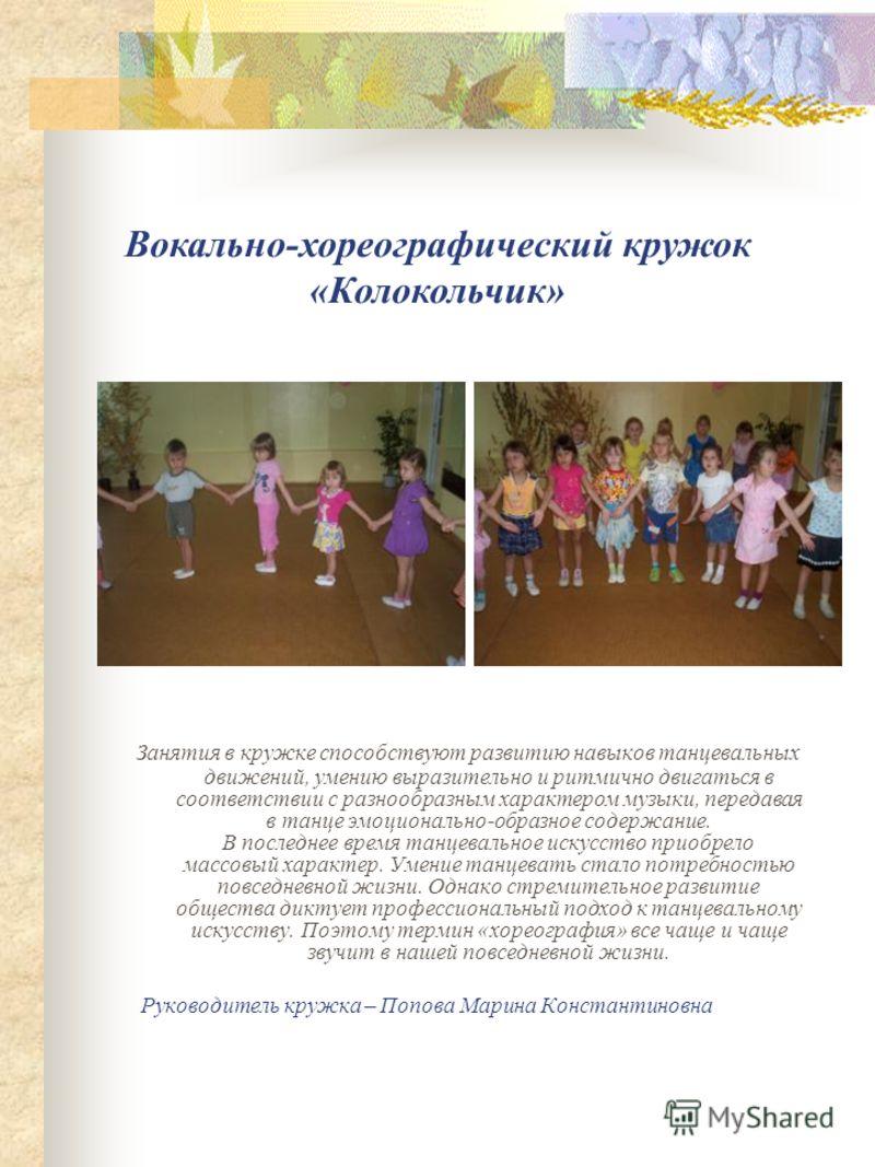 Занятия в кружке способствуют развитию навыков танцевальных движений, умению выразительно и ритмично двигаться в соответствии с разнообразным характером музыки, передавая в танце эмоционально-образное содержание. В последнее время танцевальное искусс