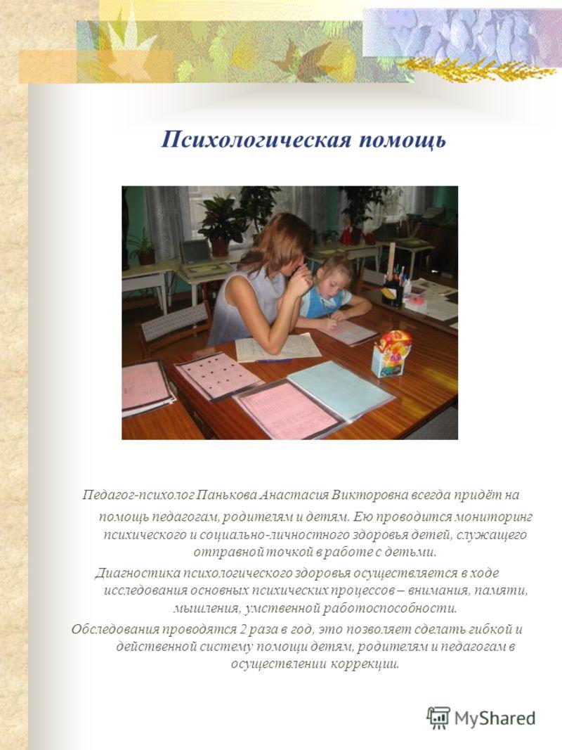 Психологическая помощь Педагог-психолог Панькова Анастасия Викторовна всегда придёт на помощь педагогам, родителям и детям. Ею проводится мониторинг психического и социально-личностного здоровья детей, служащего отправной точкой в работе с детьми. Ди