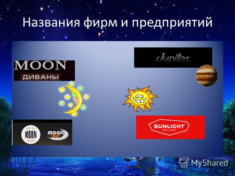 Названия фирм и предприятий