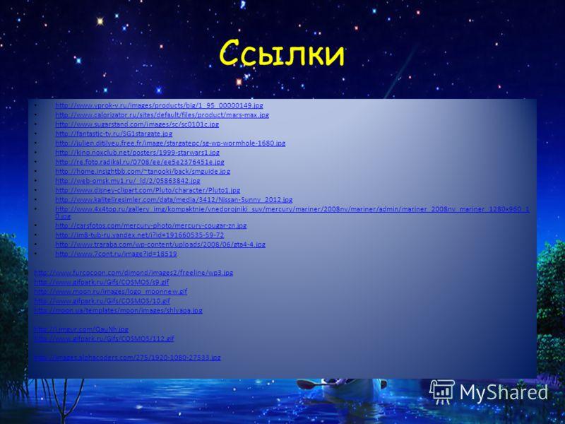 Ссылки http://www.vprok-v.ru/images/products/big/1_95_00000149.jpg http://www.calorizator.ru/sites/default/files/product/mars-max.jpg http://www.sugarstand.com/images/sc/sc0101c.jpg http://fantastic-tv.ru/SG1stargate.jpg http://julien.ditilyeu.free.f