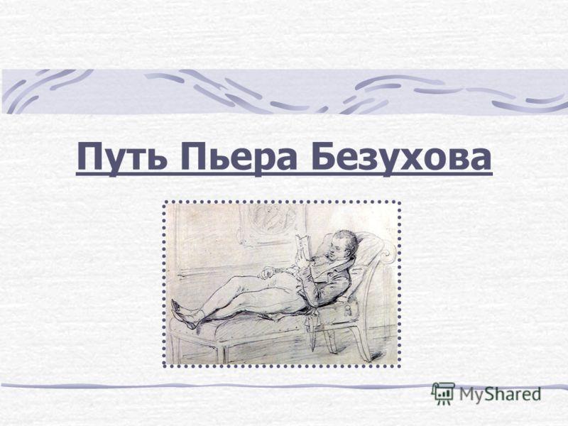 Путь Пьера Безухова