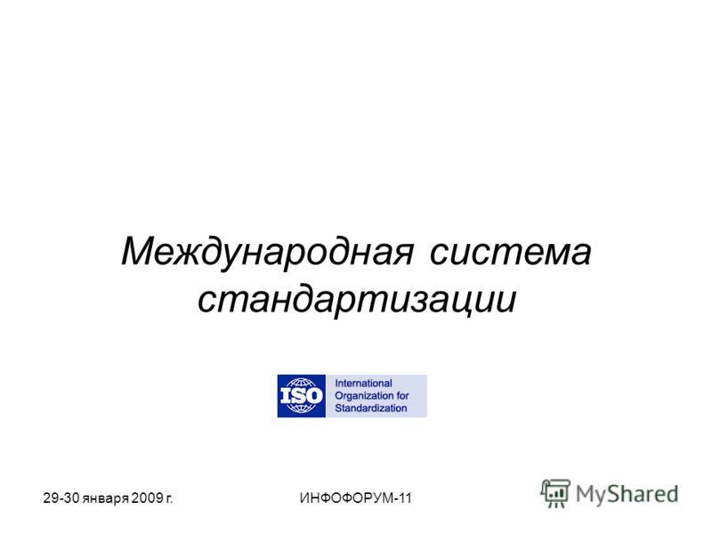Международная система стандартизации 29-30 января 2009 г.ИНФОФОРУМ-11