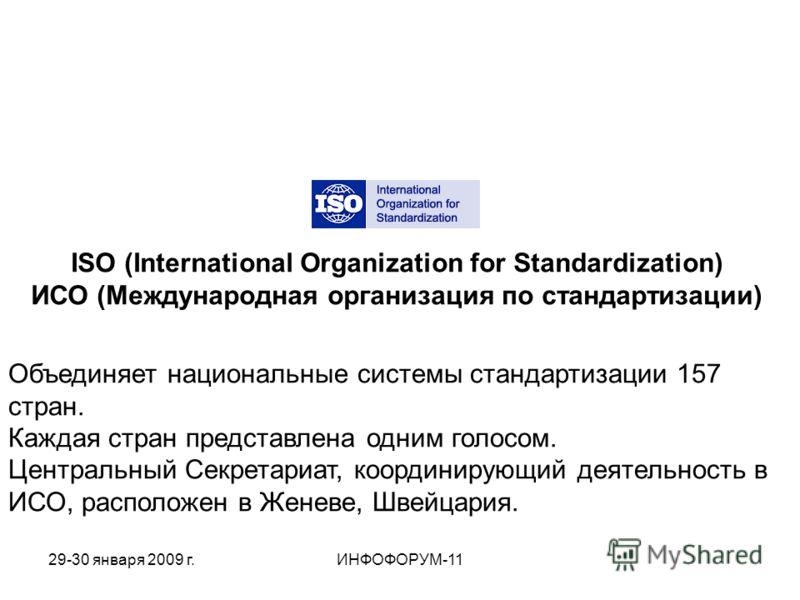 ISO (International Organization for Standardization) ИСО (Международная организация по стандартизации) Объединяет национальные системы стандартизации 157 стран. Каждая стран представлена одним голосом. Центральный Секретариат, координирующий деятельн