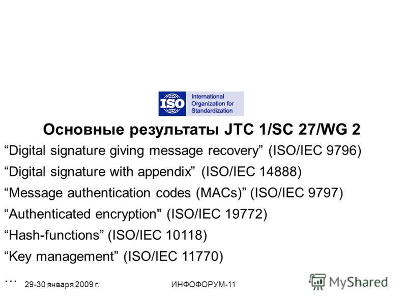 Основные результаты JTC 1/SC 27/WG 2 Digital signature giving message recovery (ISO/IEC 9796) Digital signature with appendix (ISO/IEC 14888) Message authentication codes (MACs) (ISO/IEC 9797) Authenticated encryption