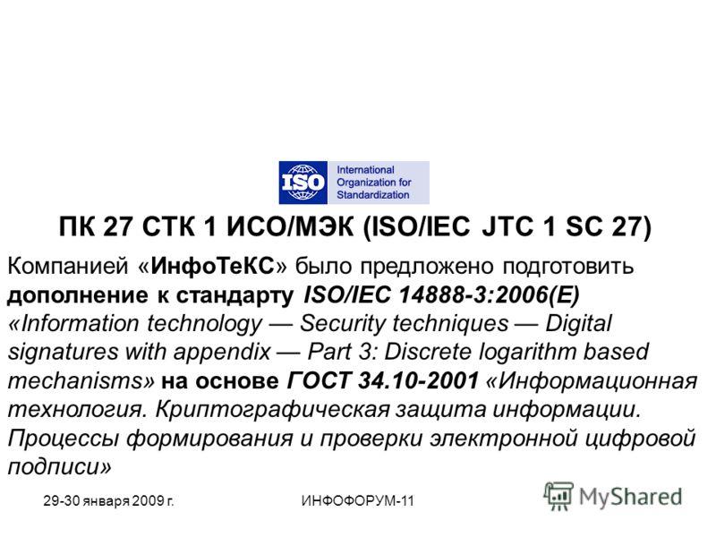ПК 27 СТК 1 ИСО/МЭК (ISO/IEC JTC 1 SC 27) Компанией «ИнфоТеКС» было предложено подготовить дополнение к стандарту ISO/IEC 14888-3:2006(E) «Information technology Security techniques Digital signatures with appendix Part 3: Discrete logarithm based me