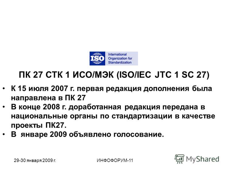 ПК 27 СТК 1 ИСО/МЭК (ISO/IEC JTC 1 SC 27) К 15 июля 2007 г. первая редакция дополнения была направлена в ПК 27 В конце 2008 г. доработанная редакция передана в национальные органы по стандартизации в качестве проекты ПК27. В январе 2009 объявлено гол