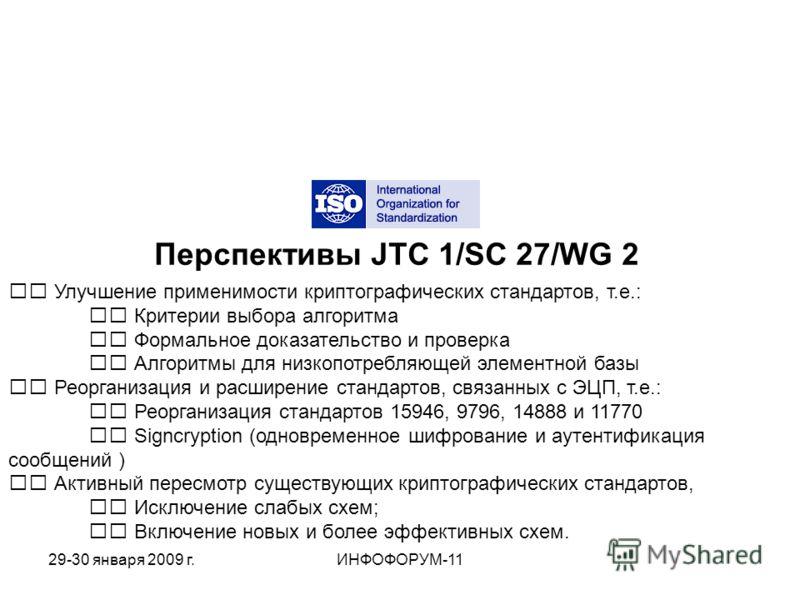 Перспективы JTC 1/SC 27/WG 2 Улучшение применимости криптографических стандартов, т.е.: Критерии выбора алгоритма Формальное доказательство и проверка Алгоритмы для низкопотребляющей элементной базы Реорганизация и расширение стандартов, связанных с
