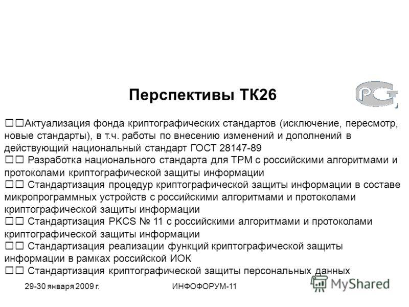 Перспективы ТК26 Актуализация фонда криптографических стандартов (исключение, пересмотр, новые стандарты), в т.ч. работы по внесению изменений и дополнений в действующий национальный стандарт ГОСТ 28147-89 Разработка национального стандарта для TPM с