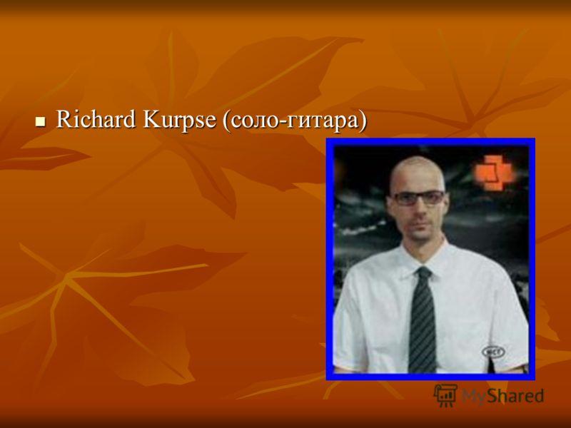 Richard Kurpse (соло-гитара)