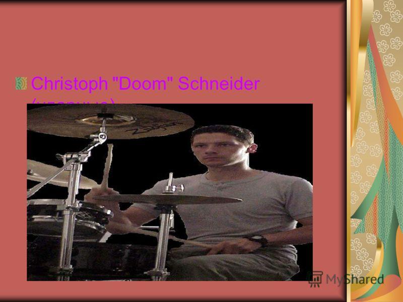 Christoph Doom Schneider (ударные)