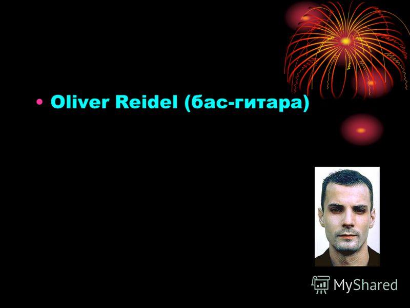 Oliver Reidel (бас-гитара)