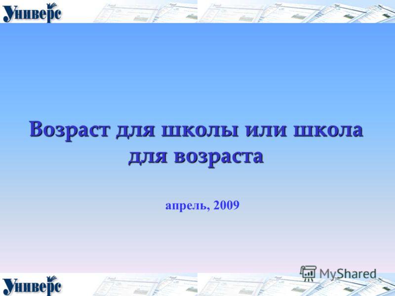 Возраст для школы или школа для возраста апрель, 2009