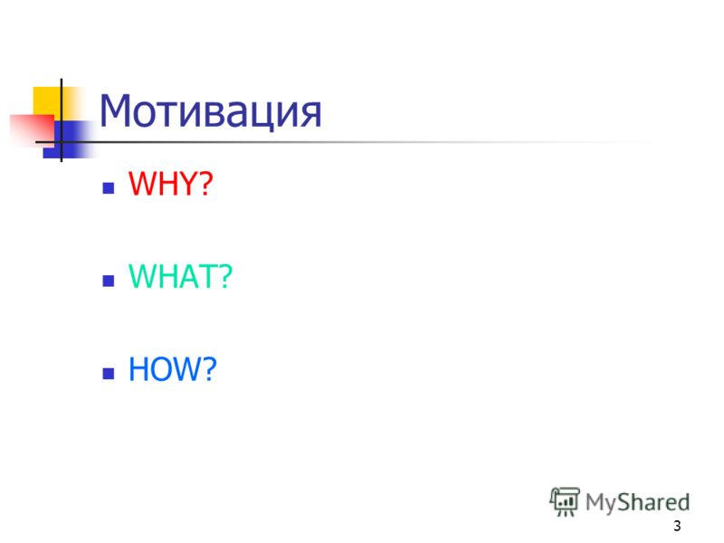 3 Мотивация WHY? WHAT? HOW?