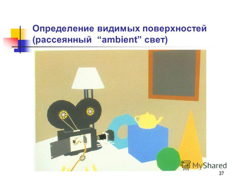 37 Определение видимых поверхностей (рассеянный ambient свет)