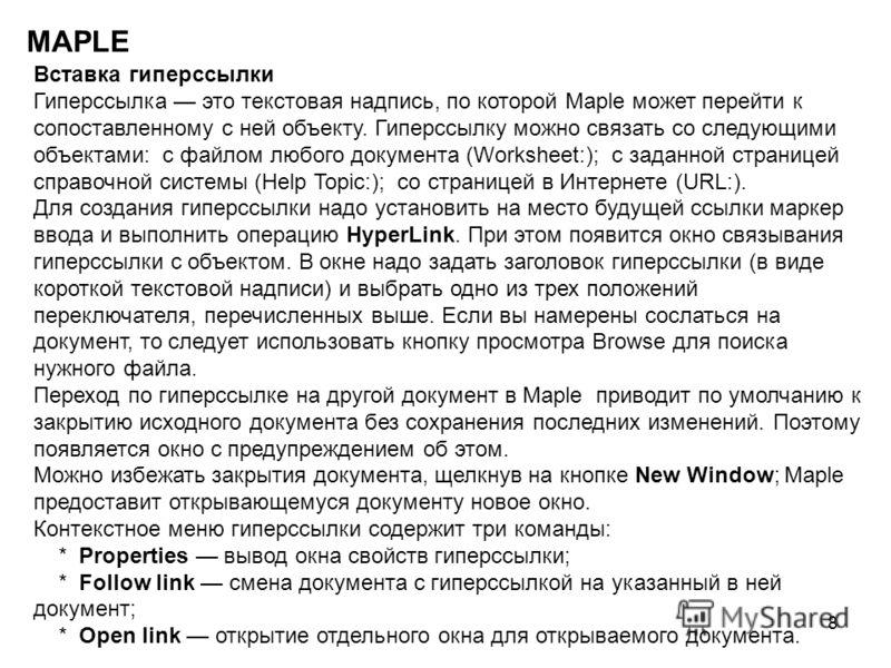 8 MAPLE Вставка гиперссылки Гиперссылка это текстовая надпись, по которой Maple может перейти к сопоставленному с ней объекту. Гиперссылку можно связать со следующими объектами: с файлом любого документа (Worksheet:); с заданной страницей справочной