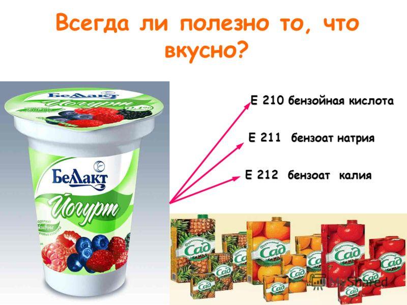 Всегда ли полезно то, что вкусно? Е 210 бензойная кислота Е 211 бензоат натрия Е 212 бензоат калия