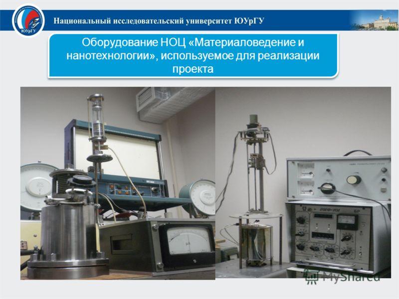 Оборудование НОЦ «Материаловедение и нанотехнологии», используемое для реализации проекта