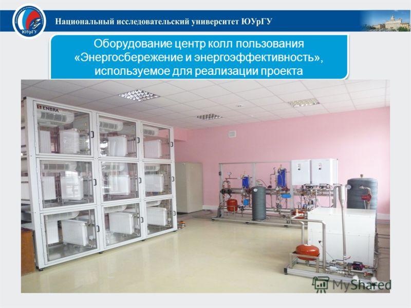 Оборудование центр колл пользования «Энергосбережение и энергоэффективность», используемое для реализации проекта