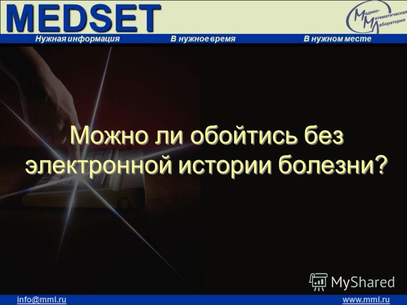 MEDSET Нужная информация В нужное время В нужном месте info@mml.ruwww.mml.ru Можно ли обойтись без электронной истории болезни?