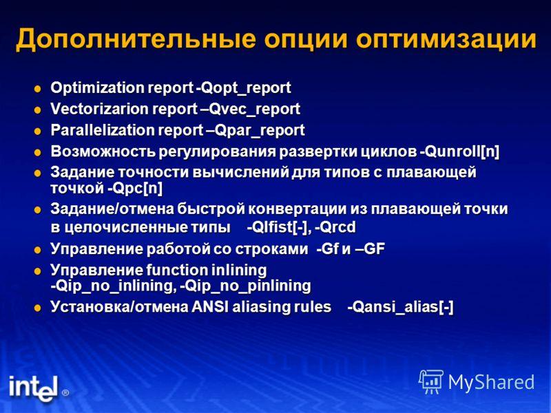 Дополнительные опции оптимизации Optimization report -Qopt_report Optimization report -Qopt_report Vectorizarion report –Qvec_report Vectorizarion report –Qvec_report Parallelization report –Qpar_report Parallelization report –Qpar_report Возможность