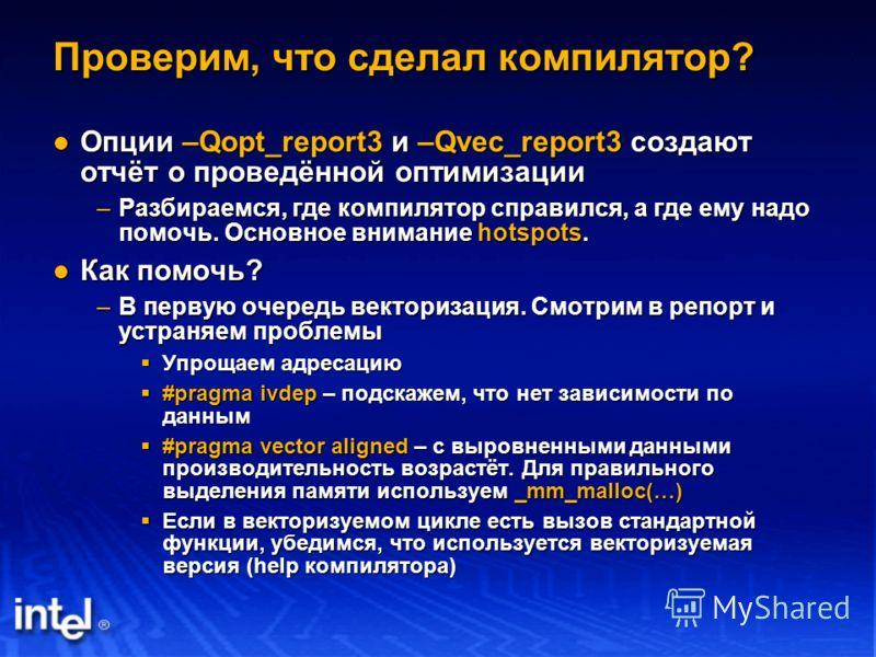 Проверим, что сделал компилятор? Опции –Qopt_report3 и –Qvec_report3 создают отчёт о проведённой оптимизации Опции –Qopt_report3 и –Qvec_report3 создают отчёт о проведённой оптимизации –Разбираемся, где компилятор справился, а где ему надо помочь. Ос