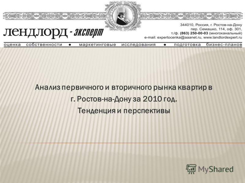 Анализ первичного и вторичного рынка квартир в г. Ростов-на-Дону за 2010 год. Тенденция и перспективы