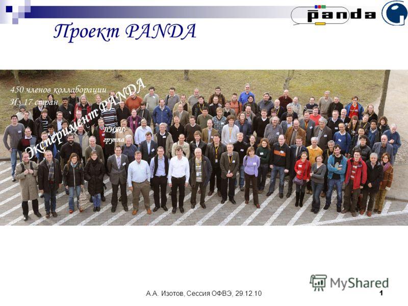 А.А. Изотов, Сессия ОФВЭ, 29.12.10 1 Проект PANDA