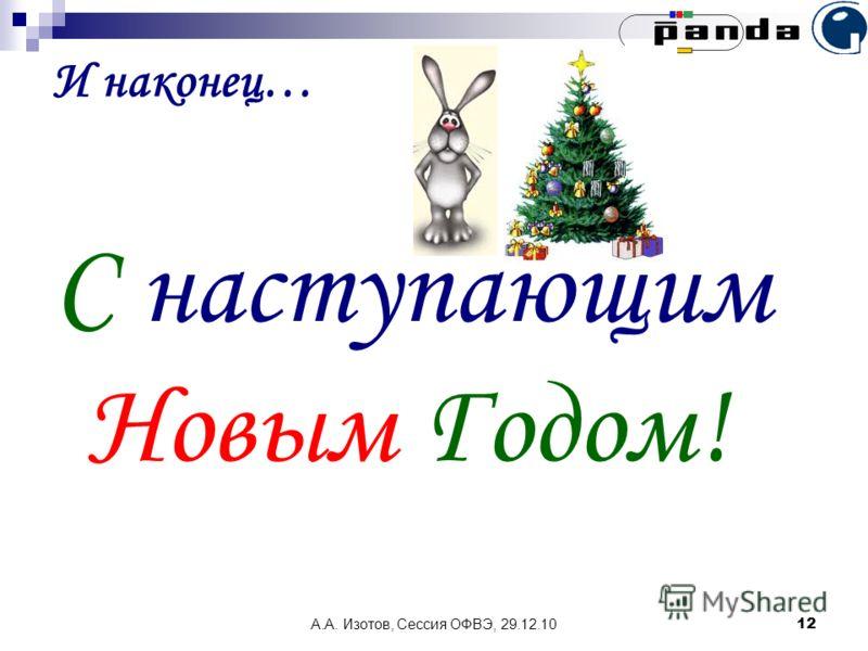 А.А. Изотов, Сессия ОФВЭ, 29.12.10 12 И наконец… С наступающим Новым Годом!