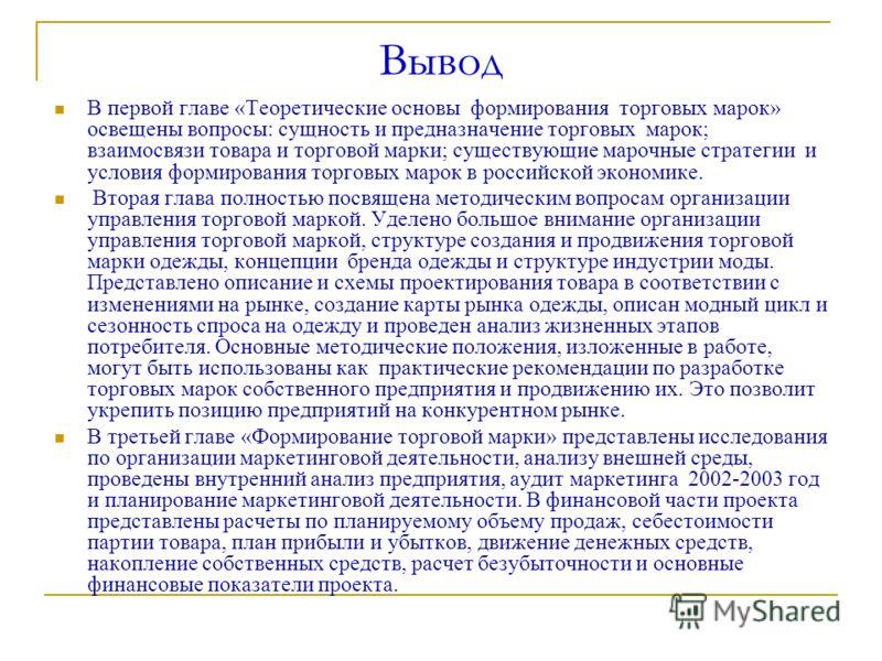 Вывод В первой главе «Теоретические основы формирования торговых марок» освещены вопросы: сущность и предназначение торговых марок; взаимосвязи товара и торговой марки; существующие марочные стратегии и условия формирования торговых марок в российско