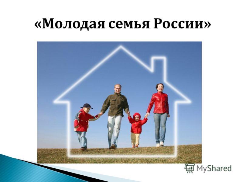 «Молодая семья России»