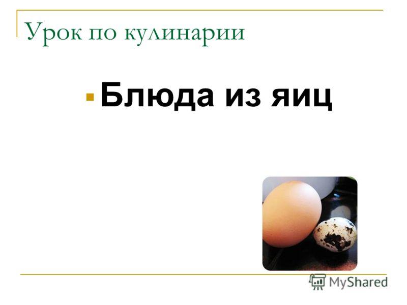 Урок по кулинарии Блюда из яиц