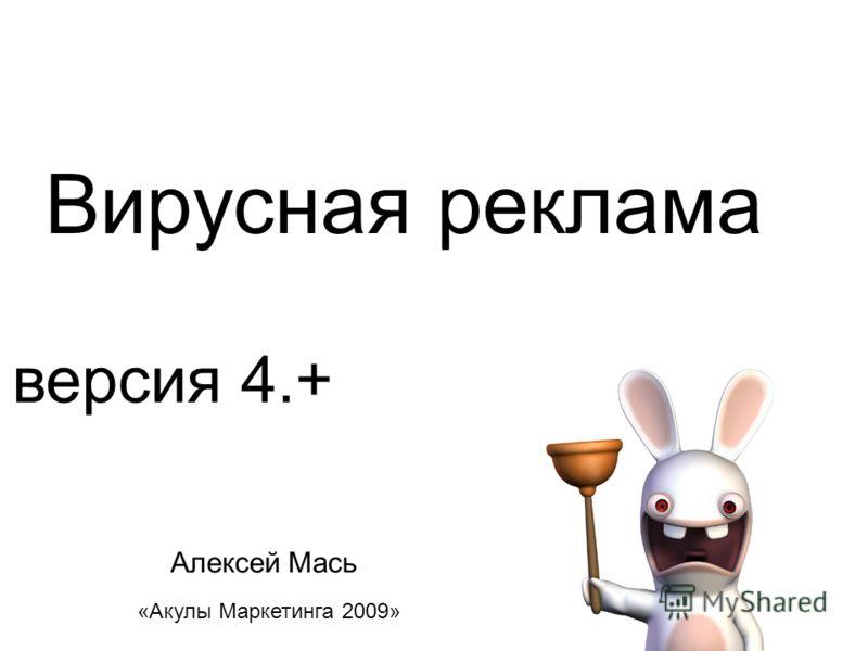 Вирусная реклама «Акулы Маркетинга 2009» версия 4.+ Алексей Мась
