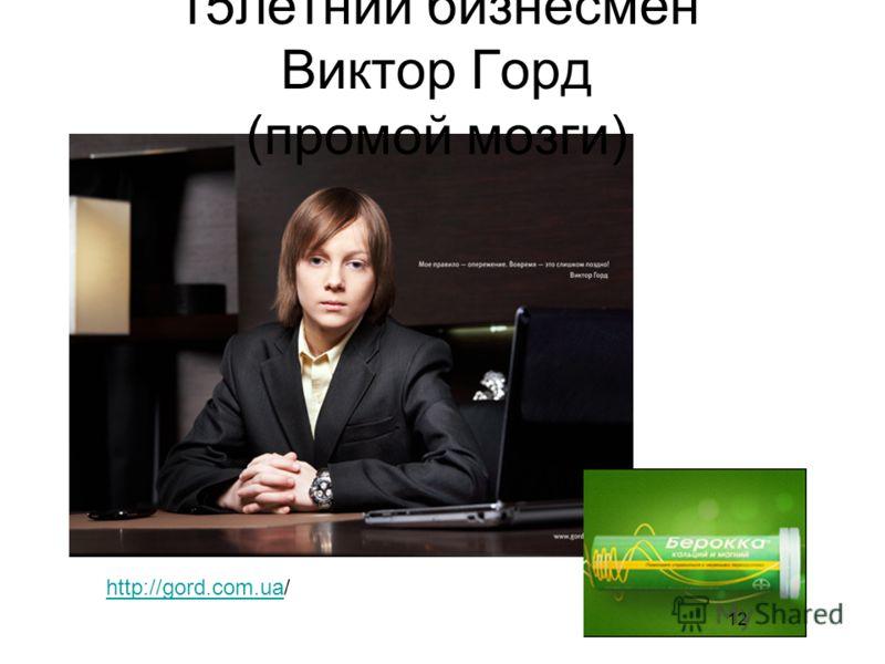 12 15летний бизнесмен Виктор Горд (промой мозги) http://gord.com.uahttp://gord.com.ua/
