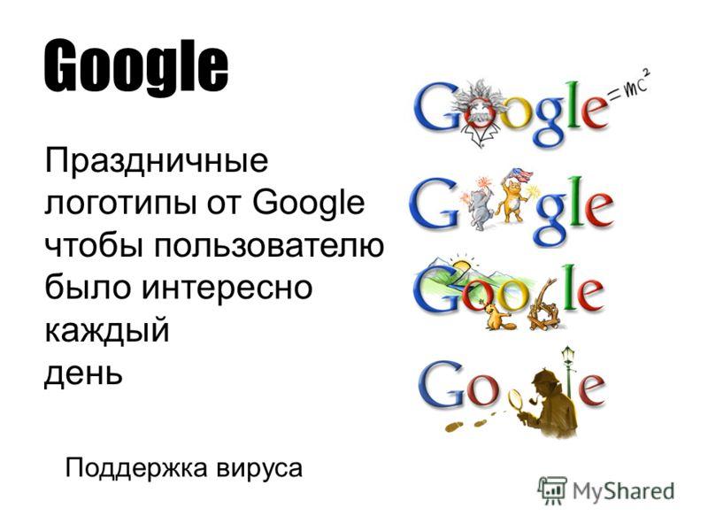Google Поддержка вируса Праздничные логотипы от Google чтобы пользователю было интересно каждый день